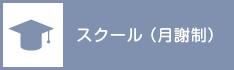 スクール(月謝制)